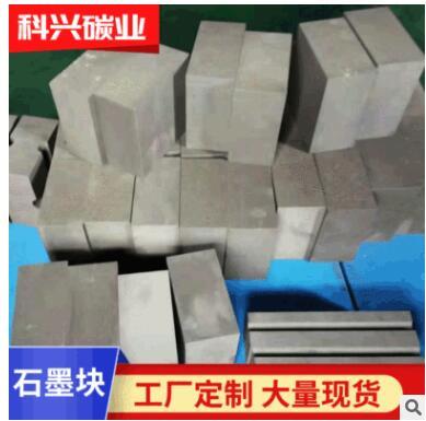 厂家供应各类石墨块 石墨块厂家 石墨块价格    异形热压石墨制品    工业石墨配件  海门科兴   来图定制加工