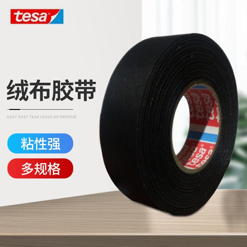 厂家供应德莎tesa绒布线束胶带51025汽车线束胶带黑色  工业胶带厂家  零售批发均可  线束胶带厂家