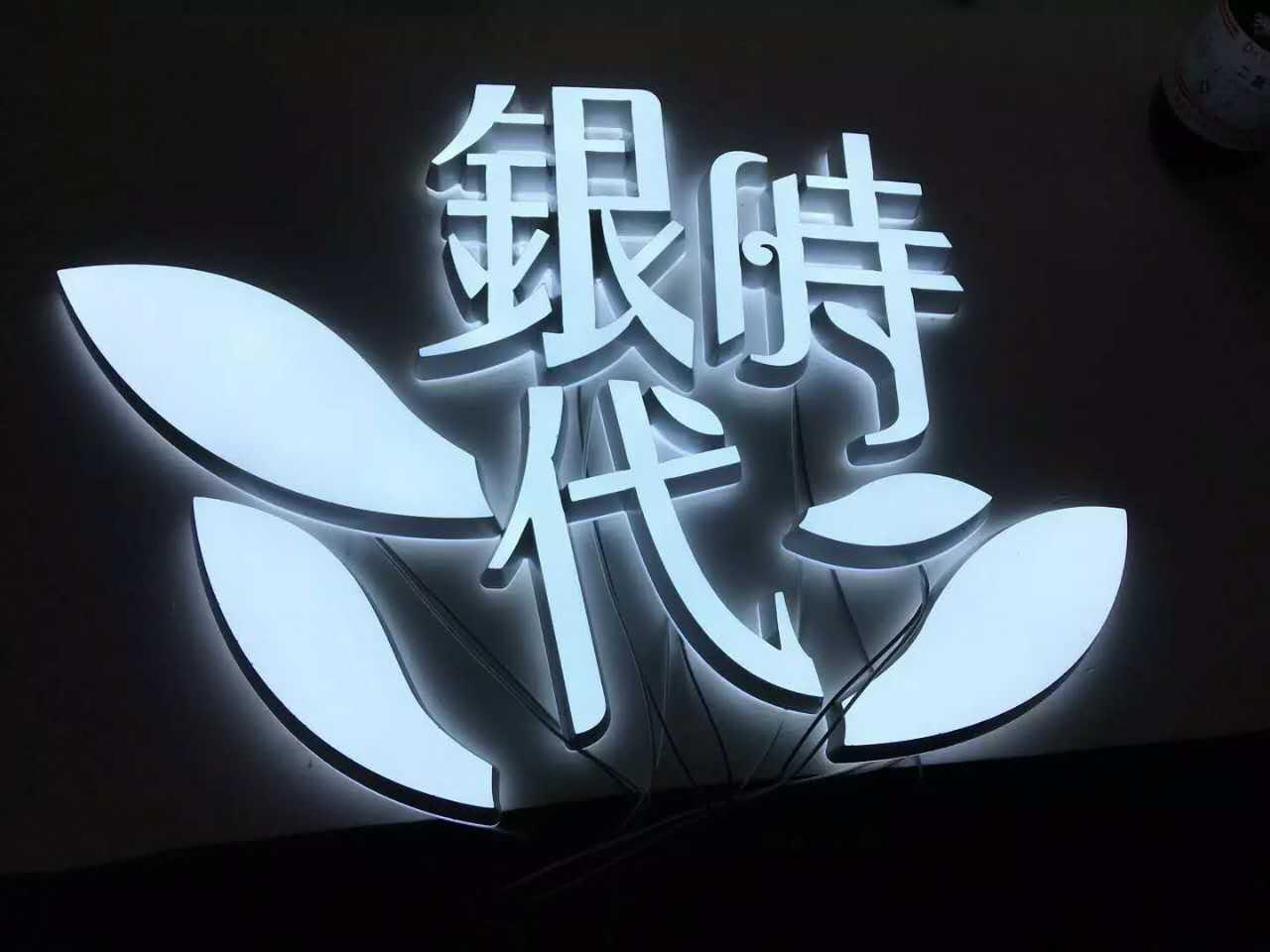 门头广告牌   南京门头广告牌  发光字门头定制
