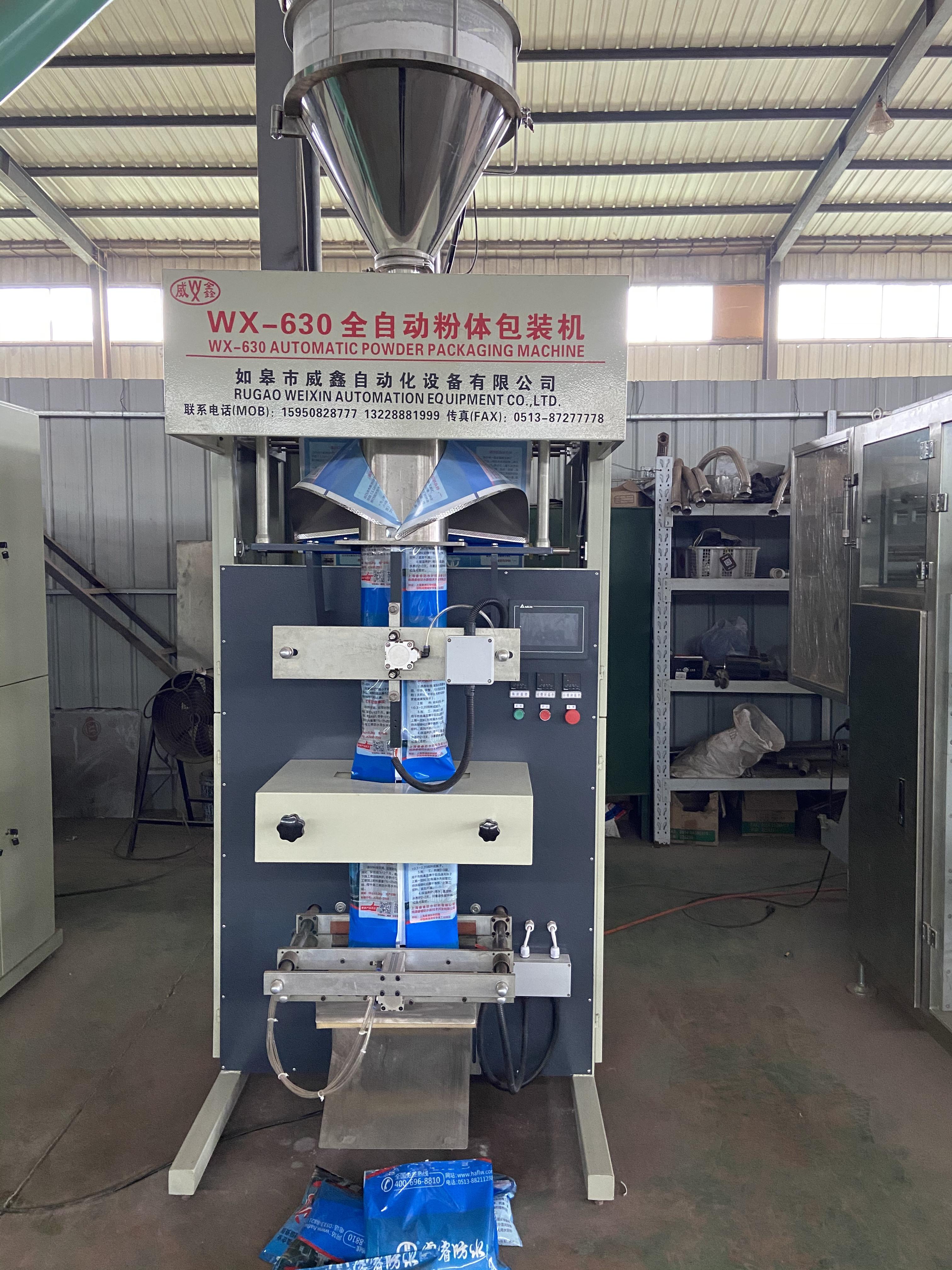 全自动粉体包装机-WX-630全自动粉体包装机