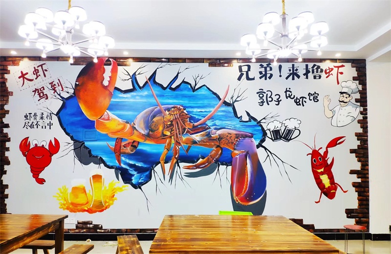龙虾餐馆墙体彩绘 3D龙虾墙体彩绘 小吃店墙体彩绘