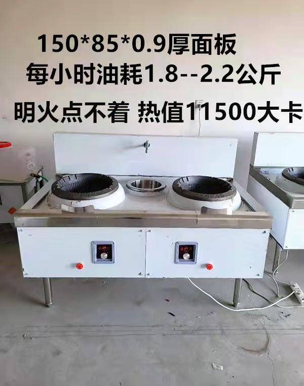 商用植物油灶具厂家 无醇燃料油灶具价格 植物油专用灶具配件