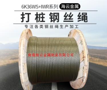 厂家供应销售打桩绳6k36WS钢丝绳其他各种用途钢丝绳厂家可定制