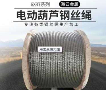 厂家销售电动葫芦钢丝绳电动葫芦起重吊绳吊装绳定制
