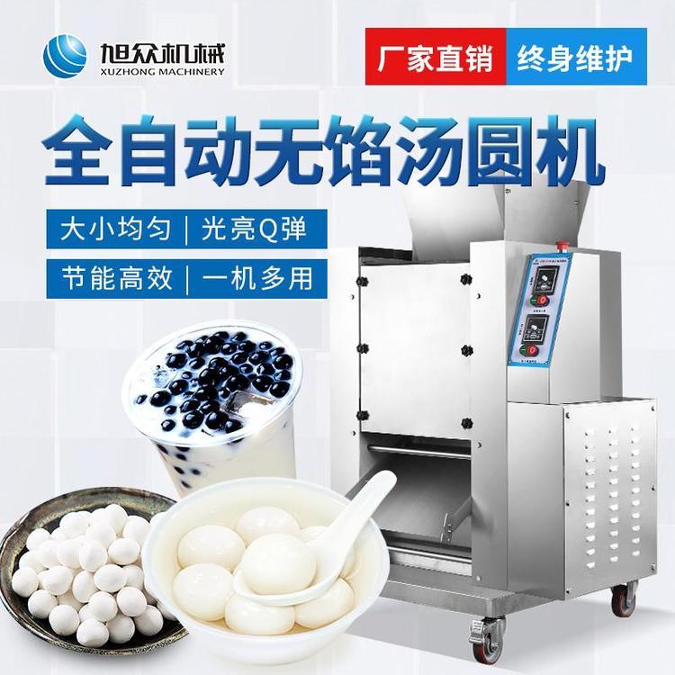 旭众VFD-1200无馅汤圆机 珍珠奶茶圆子糯米圆子汤圆机器