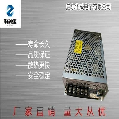 华成25-360W直流可调稳压稳流开关电源 厂家直销 量大从优