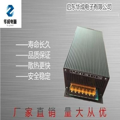 华成400-500W直流可调稳压稳流开关电源 厂家直销 量大从优