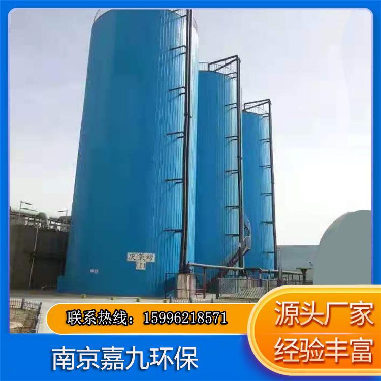 嘉九环保_食品厂污水处理设备_UASB厌氧塔_高浓度污水处理厌氧罐