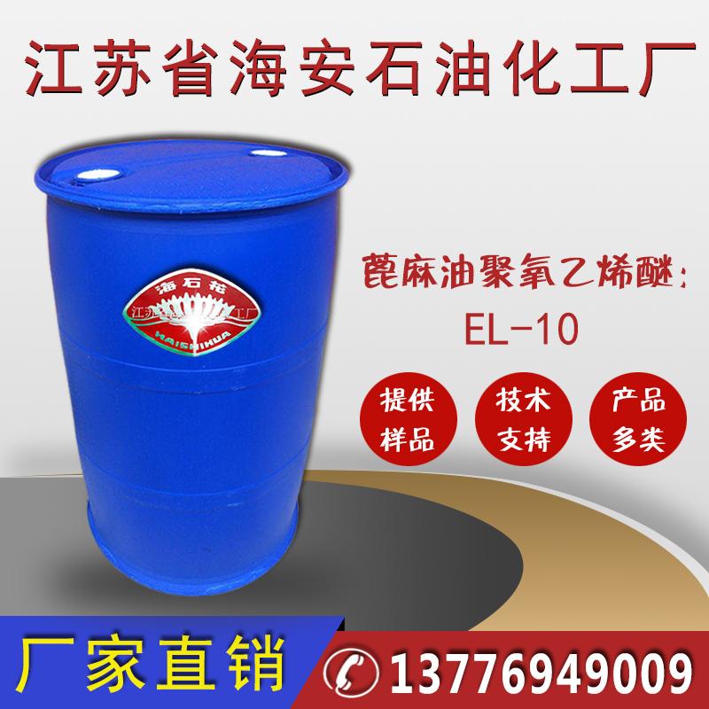 海安石化 蓖麻油聚氧乙烯醚 乳化剂EL10、EL12、EL20、HEL20、EL30、EL40、HEL40、EL60、EL80、EL90