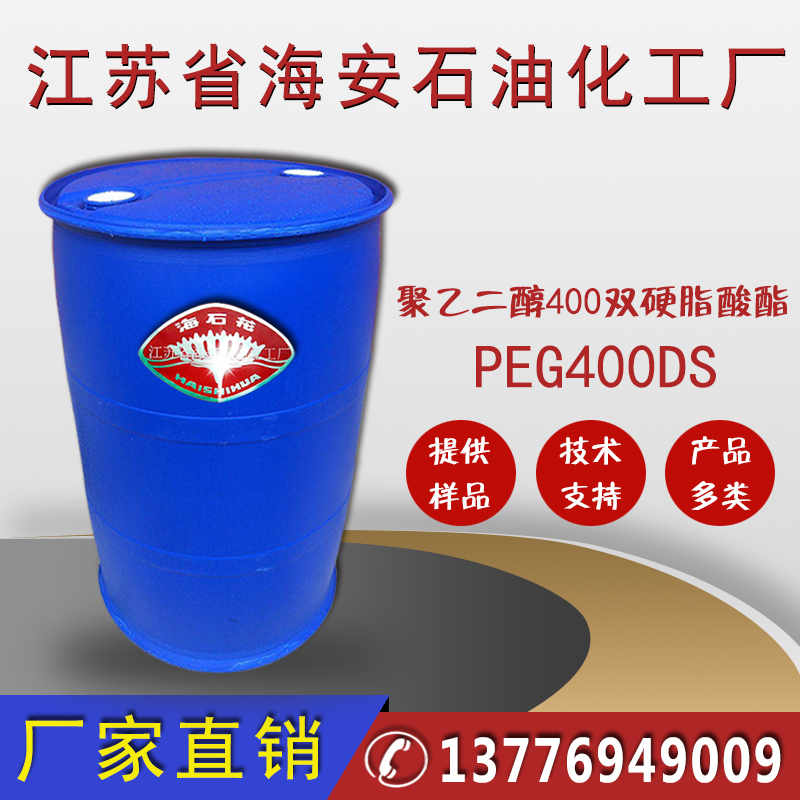 海安石化  专业供应聚乙二醇400双硬脂酸脂PEG400DS