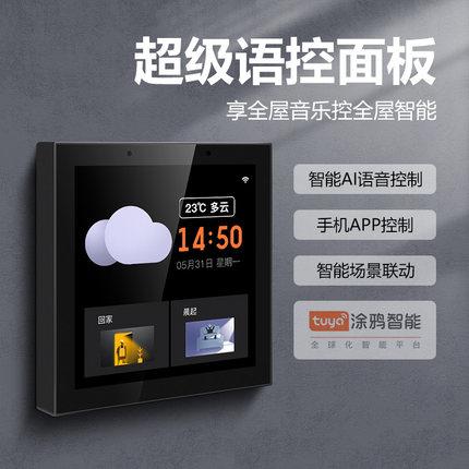 智精灵语音控制面板 智能家居系统无线开关 背景音乐面板