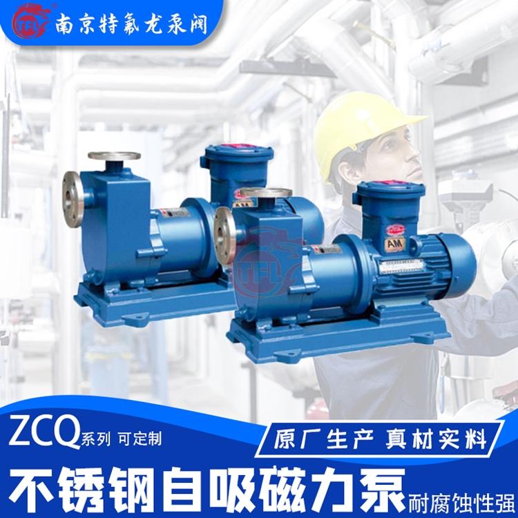 ZCQ不锈钢自吸泵