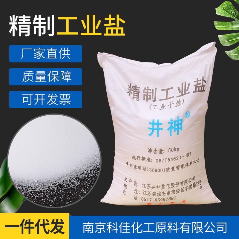 精制工业盐 现货批发水处理融雪盐除雪剂 工业级氯化钠软水细盐