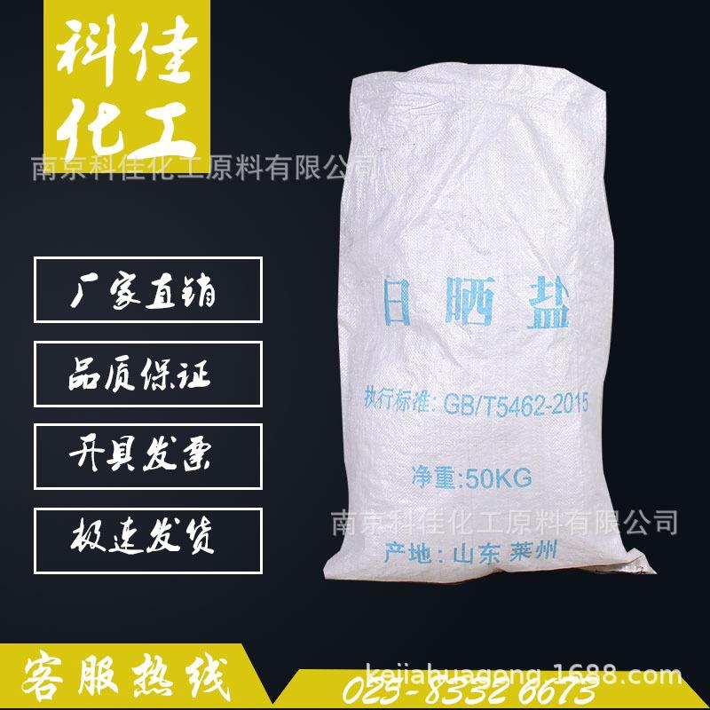 海盐;南京海盐;晶体海细盐;日晒海盐 工业盐;南京工业盐