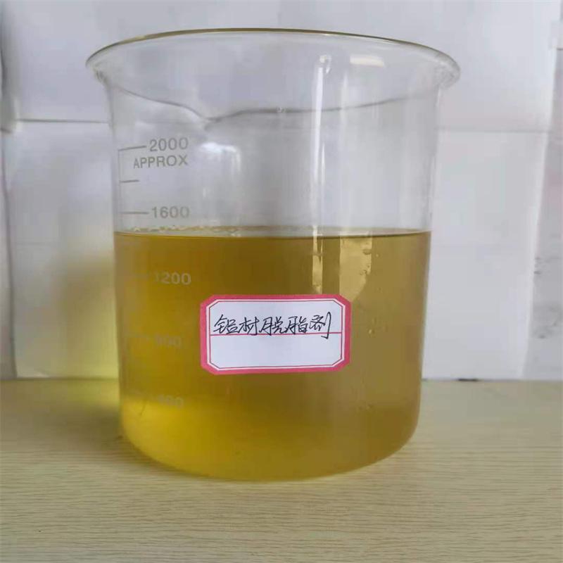 脱脂剂 铝材脱脂剂 金属脱脂剂 铝材专用脱脂剂 铝脱脂剂