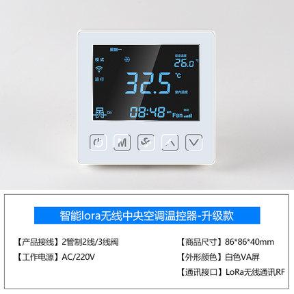 lora温控器VA屏 无线温控器 遥控温控器智精灵