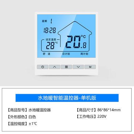 水地暖温控器厂家 镜面水地暖温控器 室内水地暖温控器