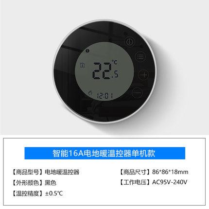 高颜值水电地暖温控器 黑色水电地暖温控器 水电地暖温控器圆形
