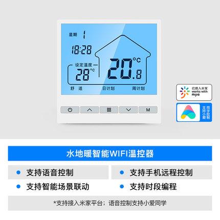 品牌水地暖温控器 水地暖温控器智能 好用水地暖温控器