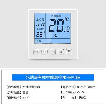 白色电地暖温控器 电地暖温控器厂家 批量电地暖温控器价格