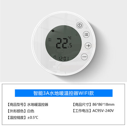 家用水电地暖温控器 房间水电地暖温控器 住宅水电地暖温控器