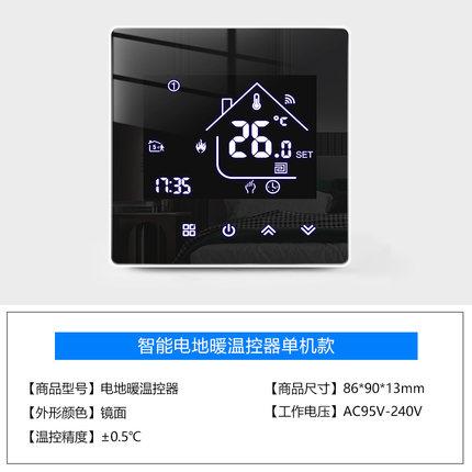 水电地暖温控器方形 简单易操作水电地暖温控器