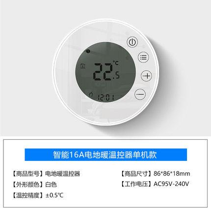 批量地暖温控器采购 水电地暖温控器工程批发 批量水电地暖温控器价格