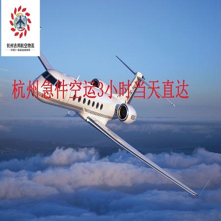 杭州到石家庄空运专线 杭州到石家庄急件空运 杭州到石家庄空运时效 杭州到石家庄空运价格  杭州到石家庄航空货运