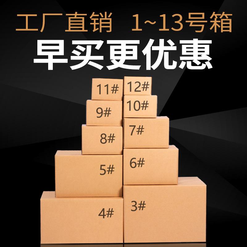 瓦楞纸箱 南京瓦楞纸箱成产厂家 纸箱定制