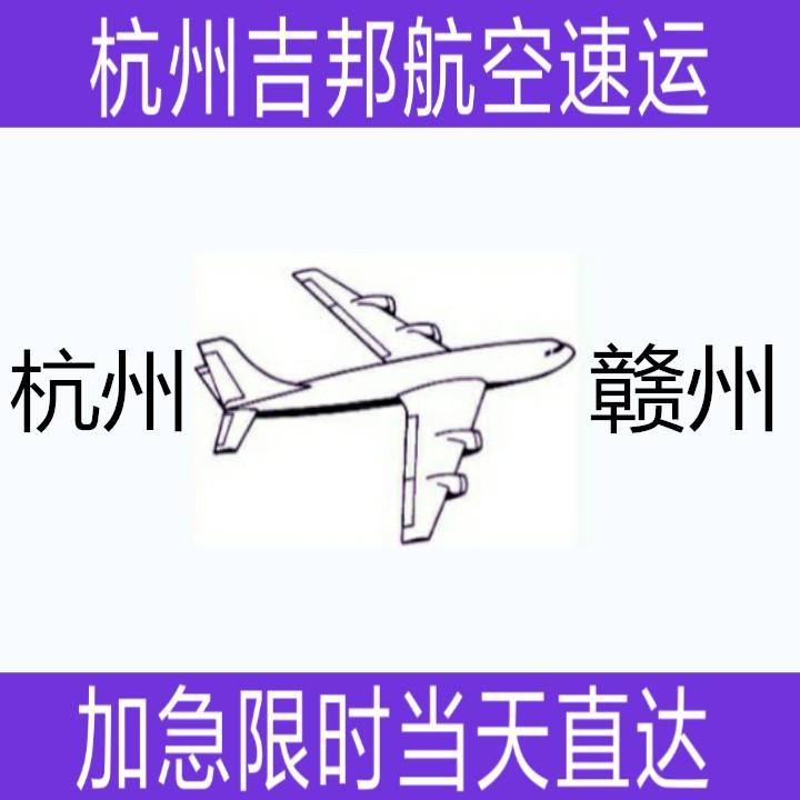 杭州到锦州空运专线 杭州到锦州急件空运 杭州到锦州空运时效 杭州到锦州空运价格  杭州到锦州航空货运