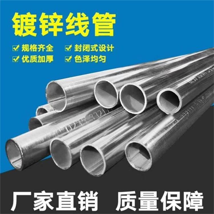 金属穿线管 JDG穿线管价格 穿线管厂家