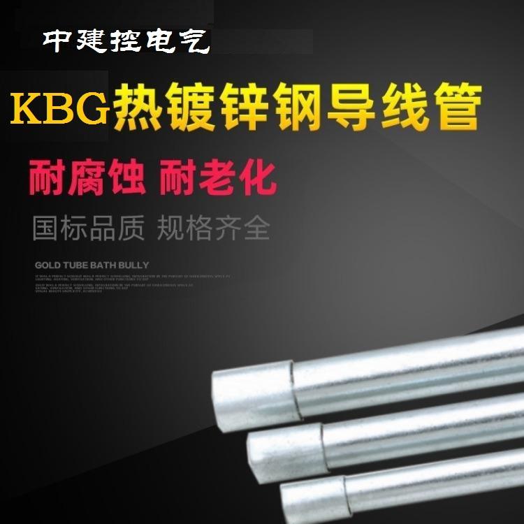 KBG管 金属穿线管 KBG穿线管价格 穿线管厂家