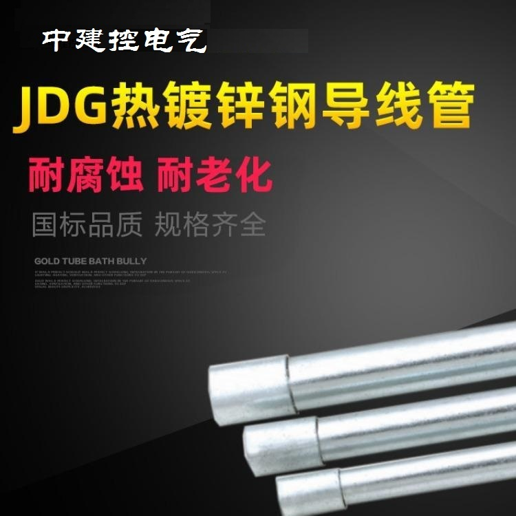 JDG管 金属穿线管 JDG穿线管价格 穿线管厂家