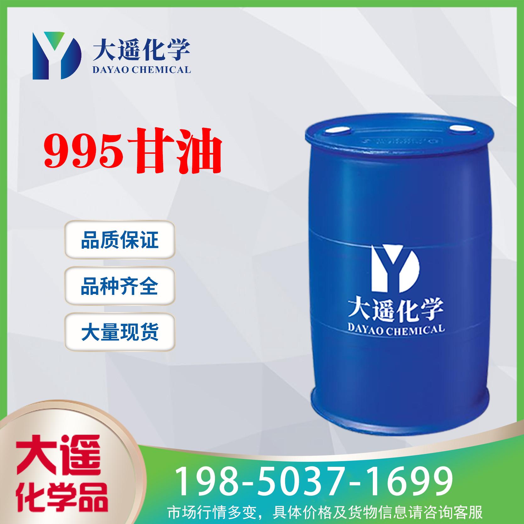 现货供应 995水解甘油 工业级甘油 丙三醇 250KG/桶 56-81-5