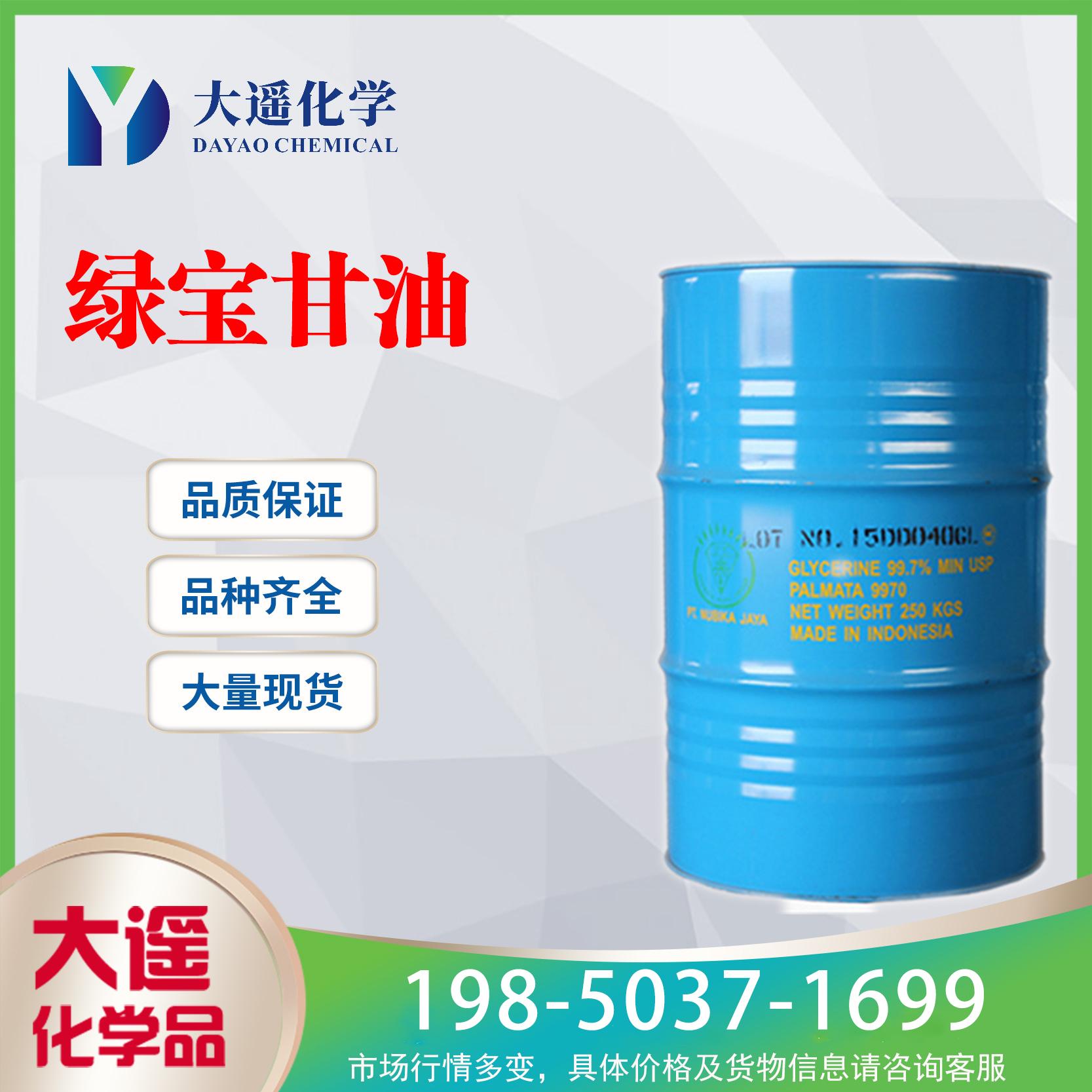 现货供应 95含量甘油 工业级甘油 丙三醇 250KG/桶 散水 56-81-5