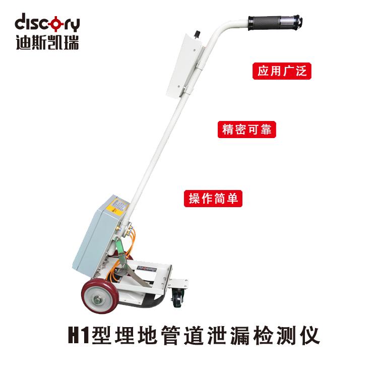 迪斯凯瑞-H1型埋地管道泄漏检测仪-厂家直销