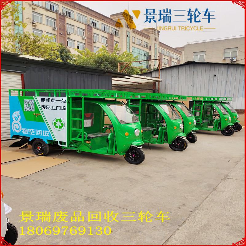 废品回收三轮车