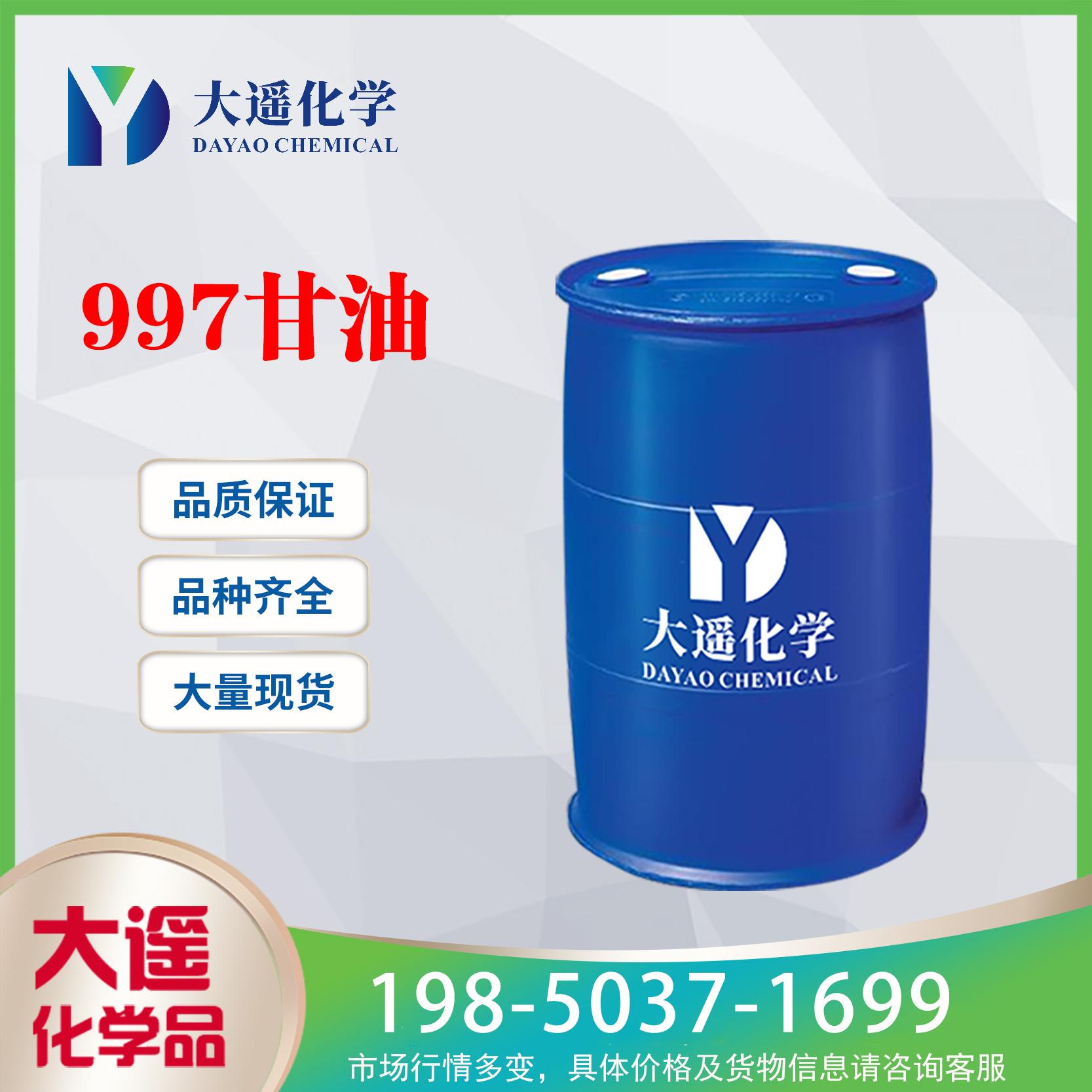 现货供应 绿宝甘油 997精甘油 工业级丙三醇 250KG/桶 56-81-5