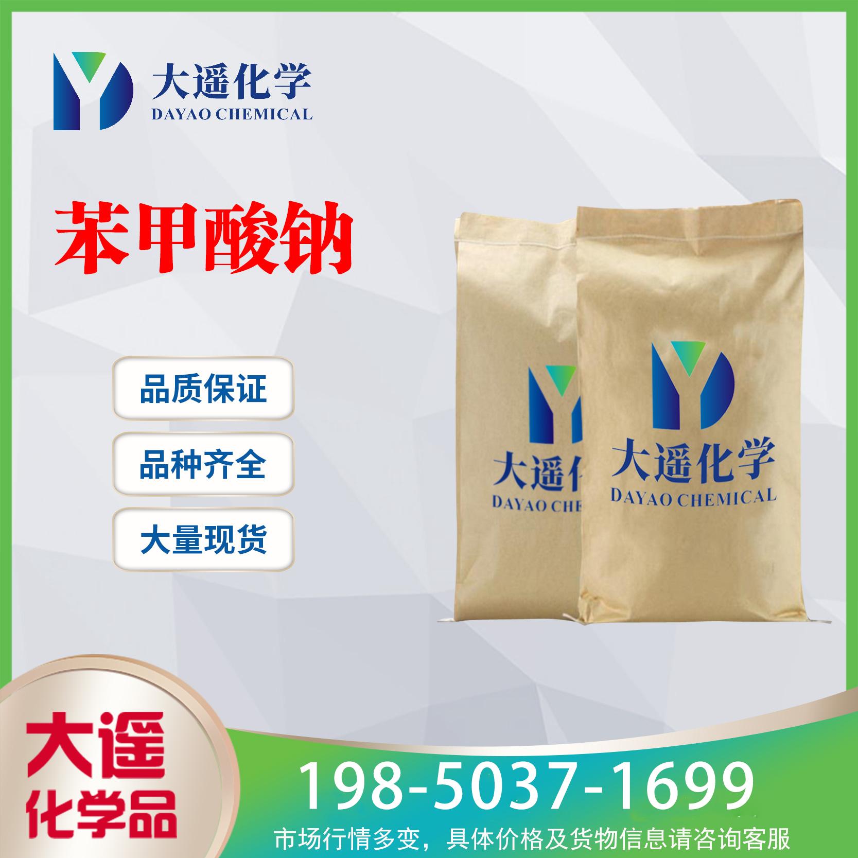 苯甲酸钠厂家直销 苯甲酸钠 防腐剂 苯甲酸钠价格