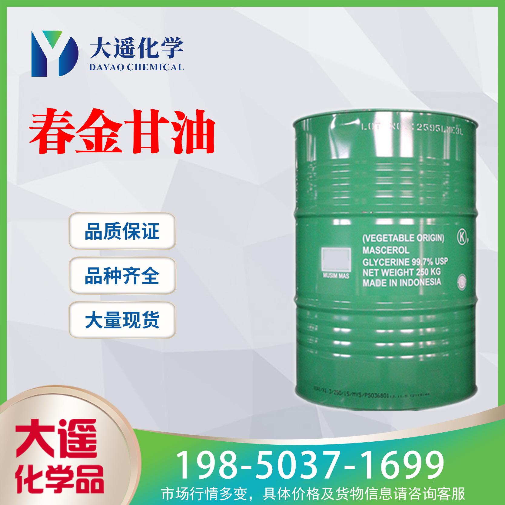 现货供应 印尼春金甘油 997精甘油 丙三醇 250KG/桶 56-81-5