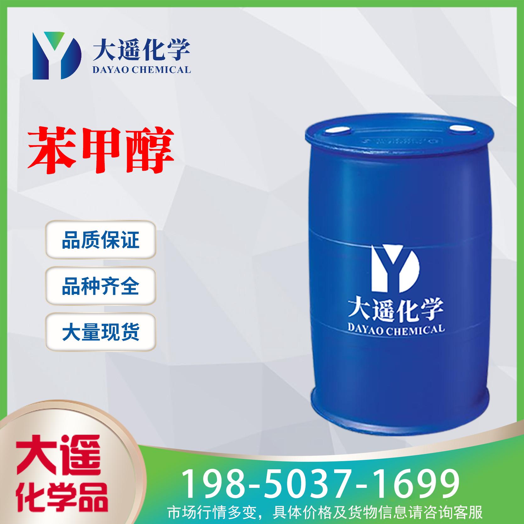 现货供应 苯甲醇 苄醇 99.9%含量 工业级 100-51-6 桶装