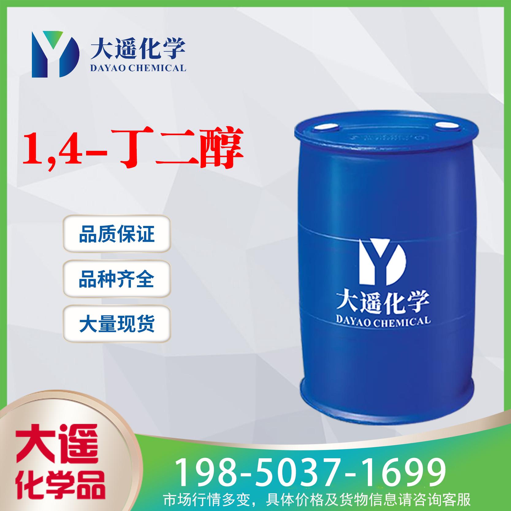 现货供应 1.4丁二醇 BDO 1,4-丁二醇 含量99.5%工业级 110-63-4