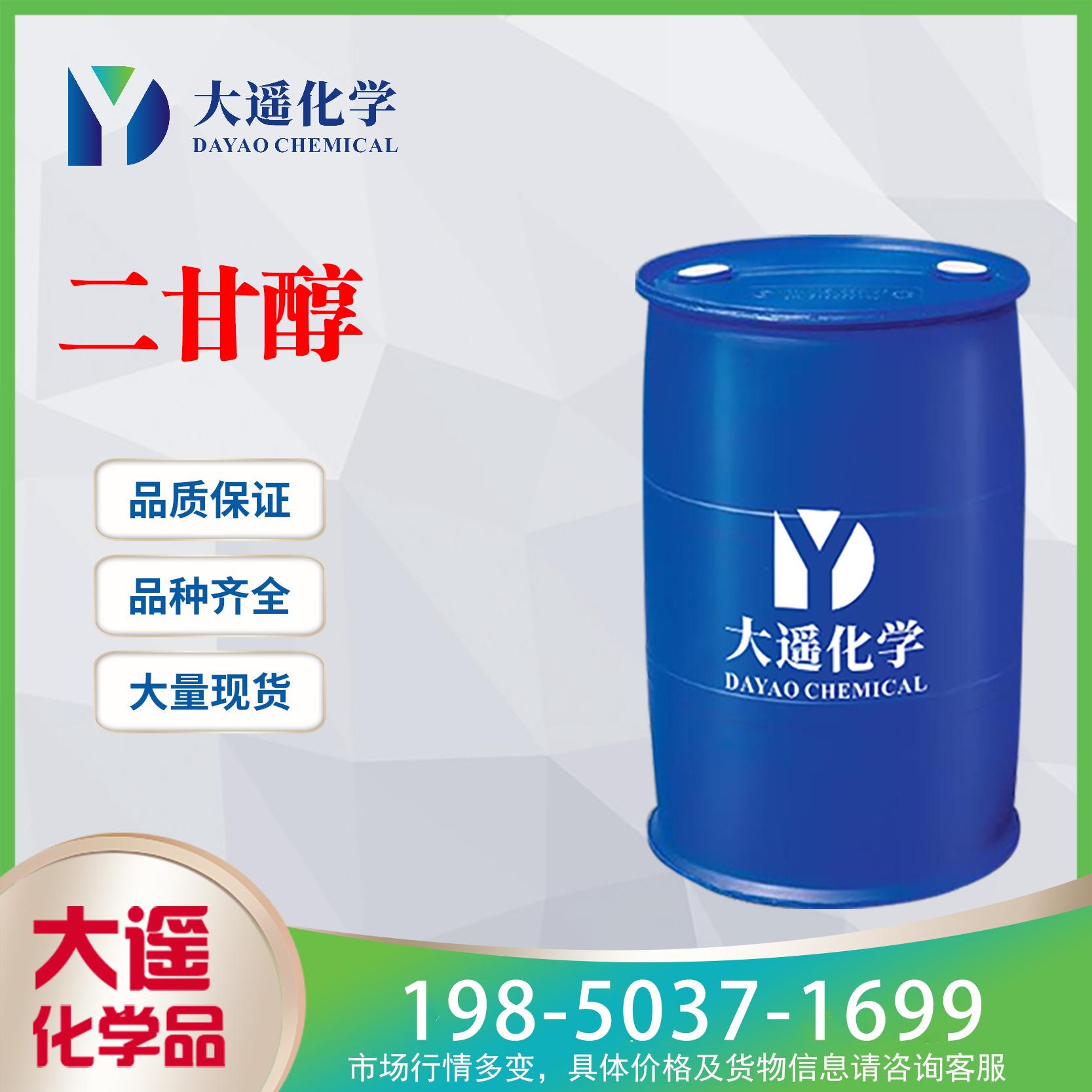 现货供应 二乙二醇 DEG 进口二甘醇 涤纶级99.9%含量 111-46-6