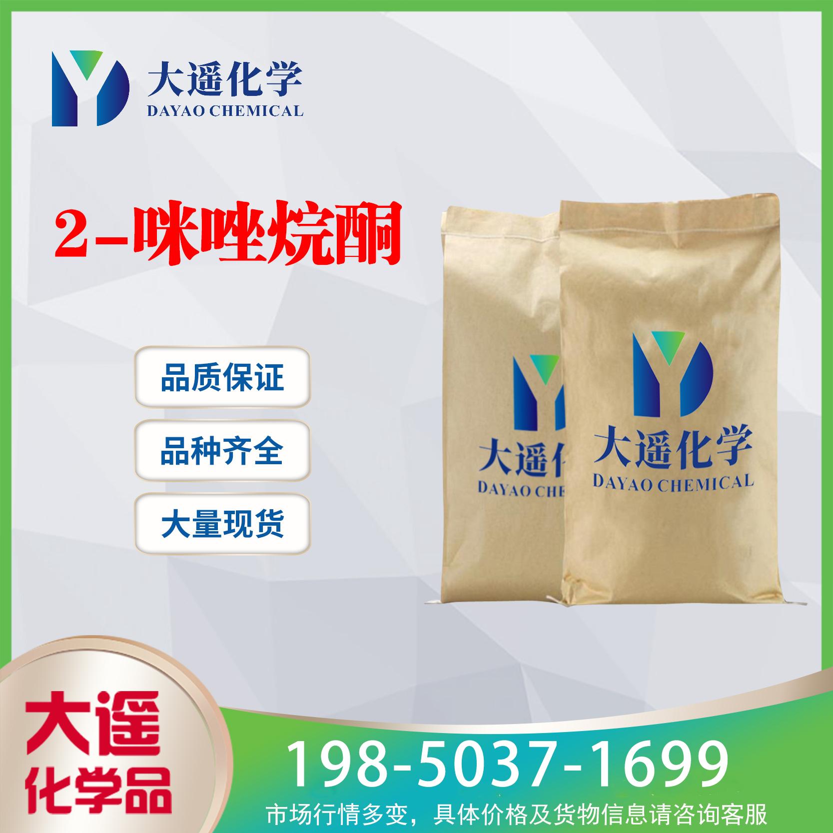 现货直销 乙烯脲 亚乙基脲 2-咪唑烷酮 99.9%含量 120-93-4