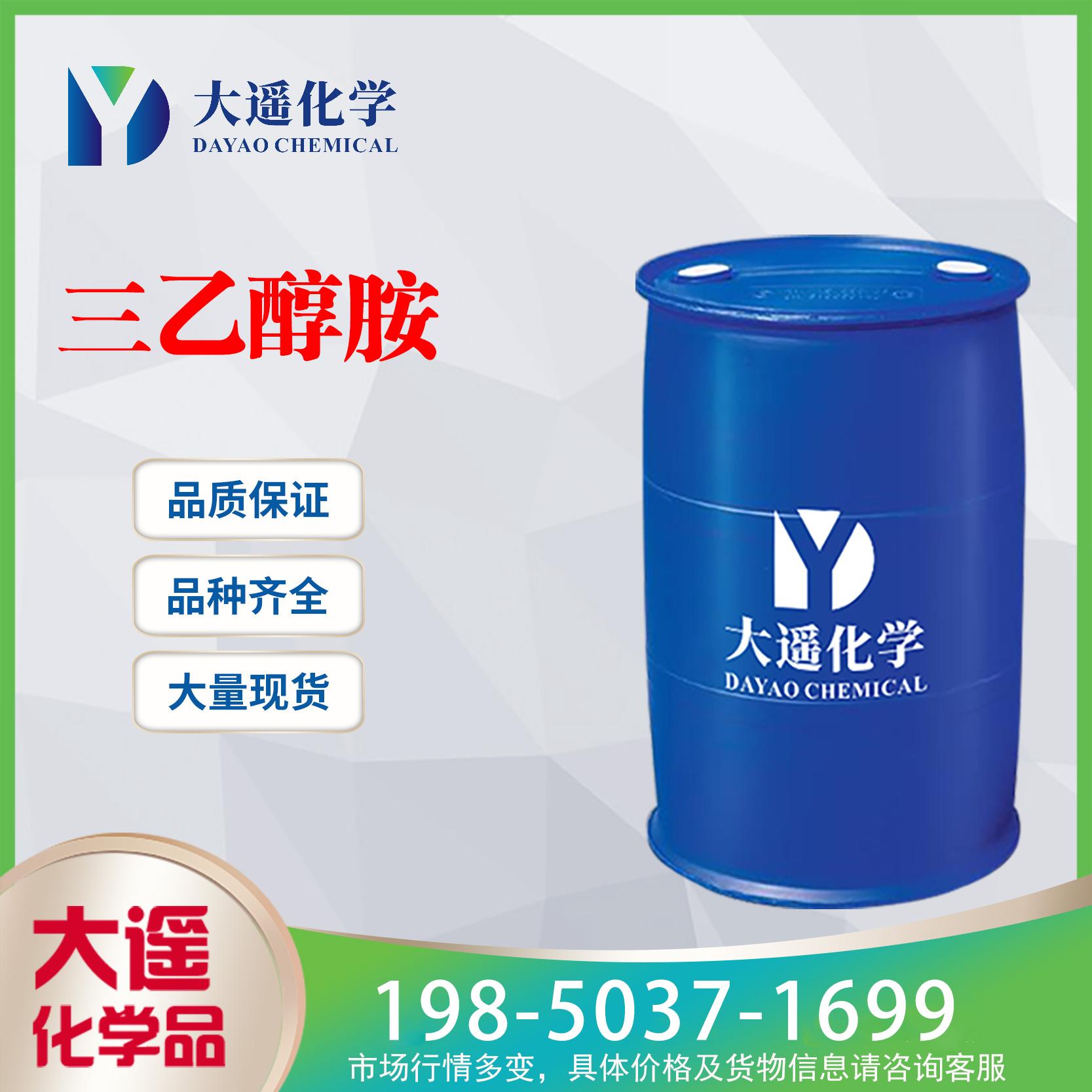 现货供应 三乙醇胺 TEA 工业级85% 99%含量 进口 国产