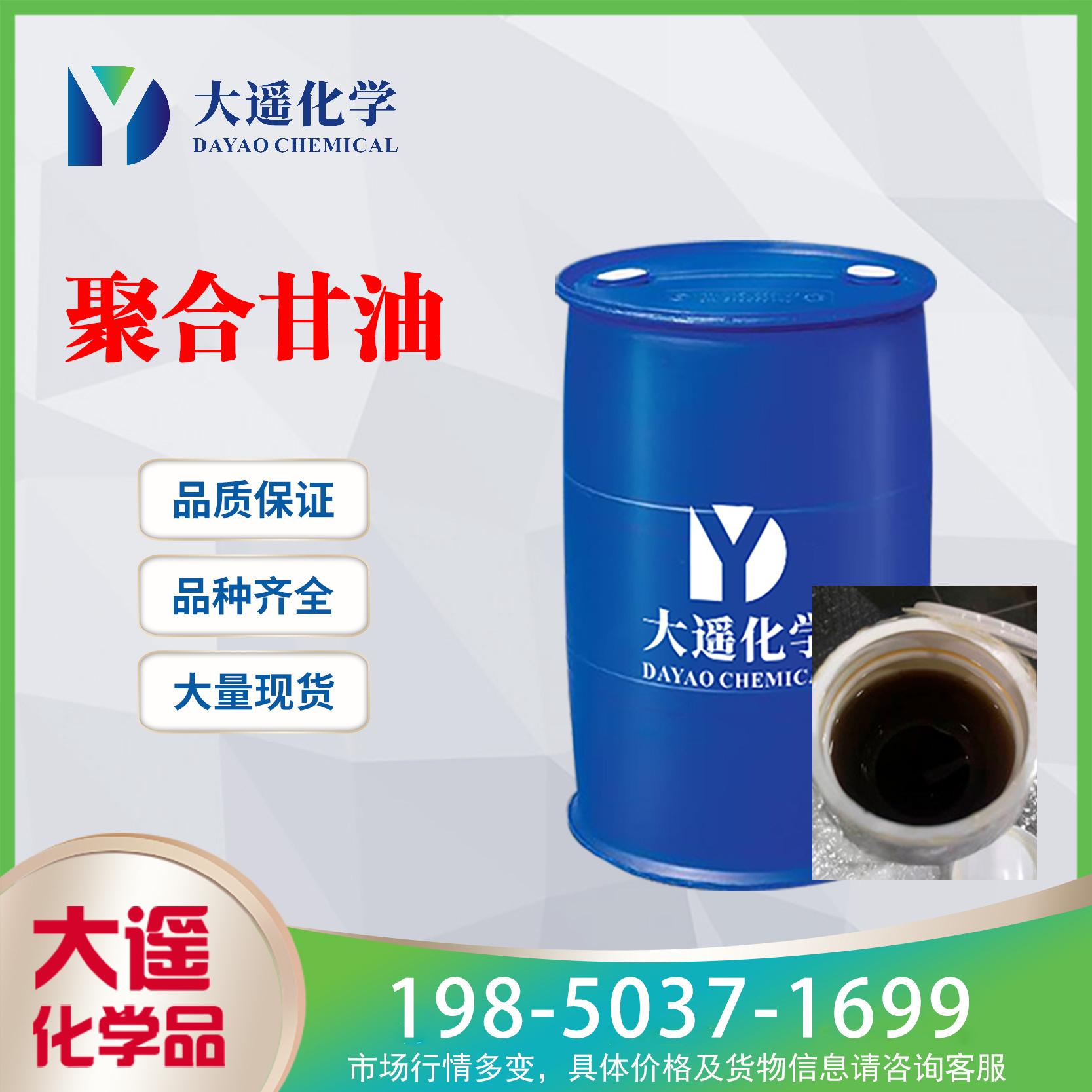 现货供应 聚合甘油 甘油黑脚 三聚甘油 水泥磨助剂原料 提供样品