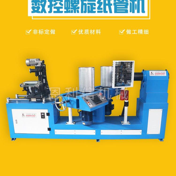 自动切纸机 自动切纸管机 数控纸管机 纸张分纸机