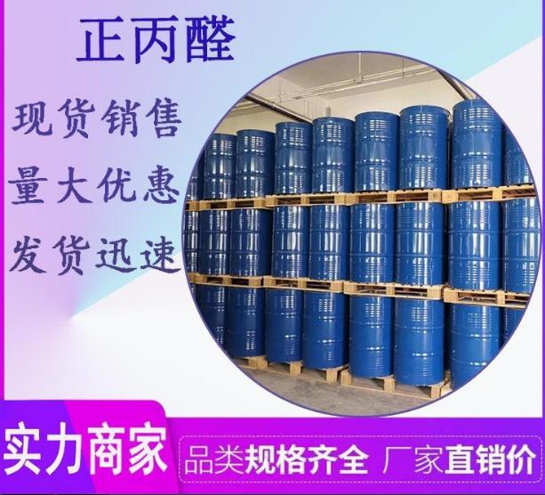 高纯度 99正丙醛 丙醛厂家 价格低