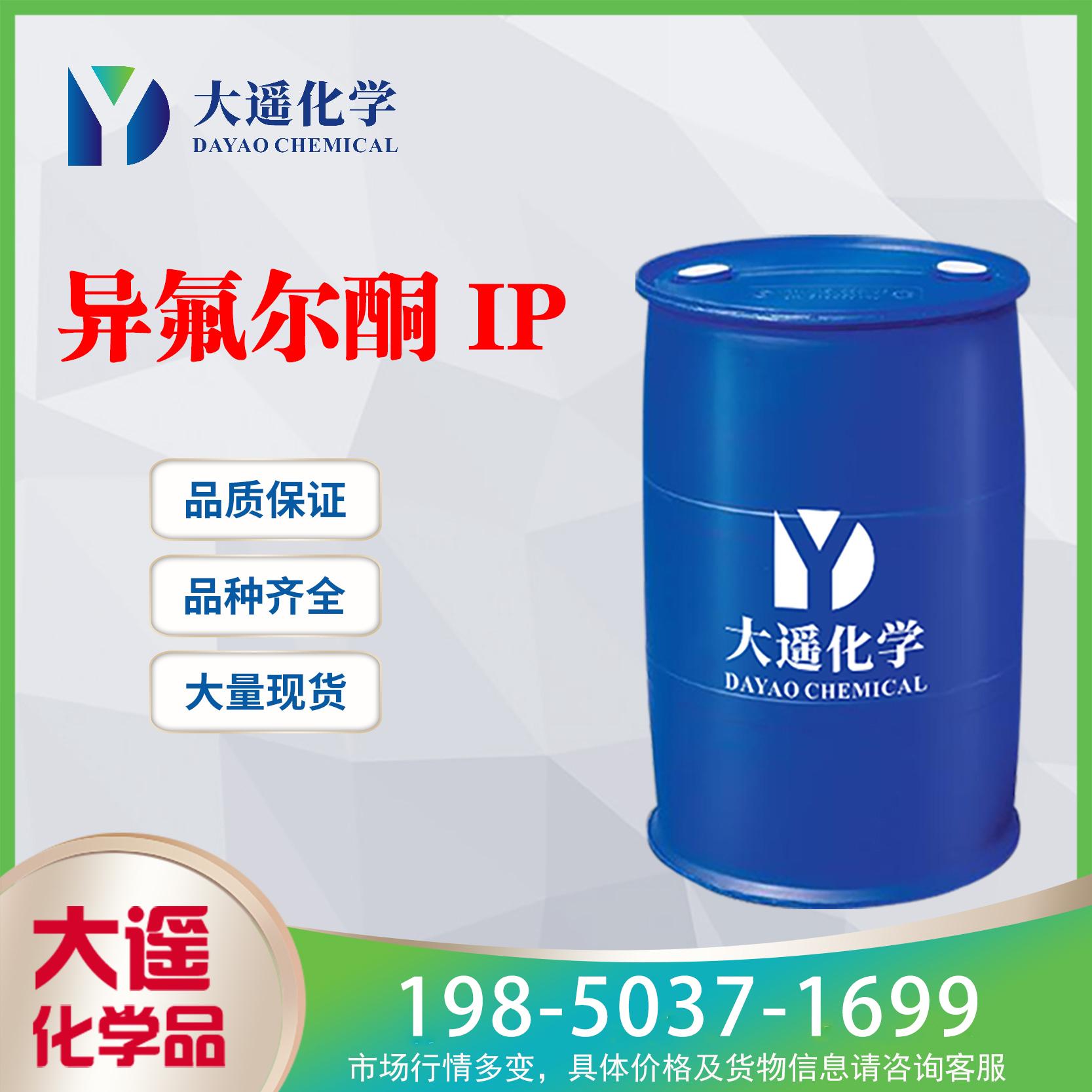 现货供应 东联 异佛尔酮 99.9% 异氟尔酮 IP 783慢干水 78-59-1