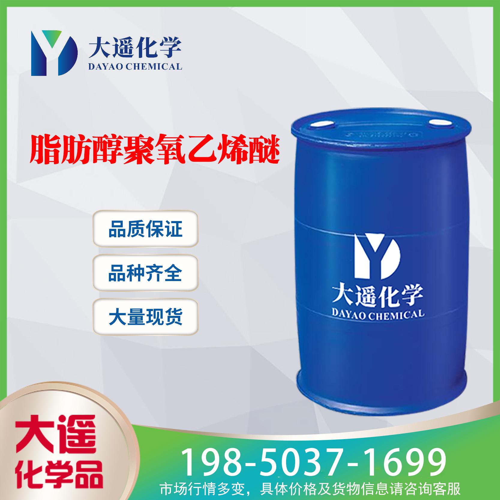 脂肪醇聚氧乙烯醚 AEO-3/7/9 聚氧乙烯脂肪醇醚 68131-39-5